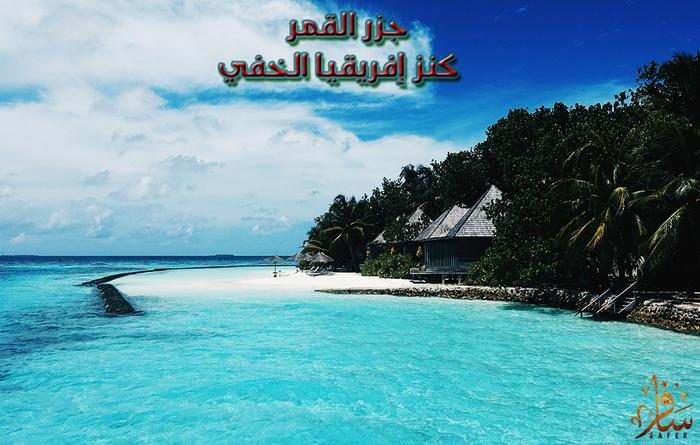 السياحة المستدامة.. شعار الاحتفال باليوم العالمي للسياحة بـجــزرالقمر